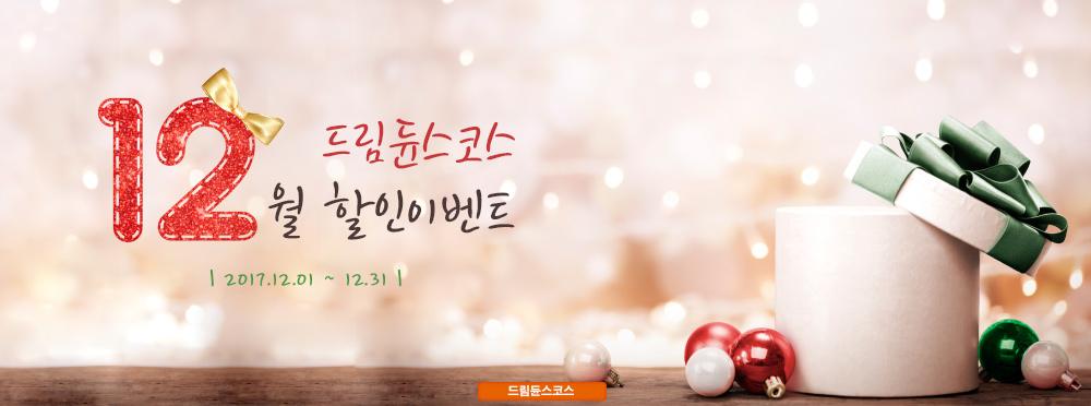 드림듄스 12월 할인 이벤트